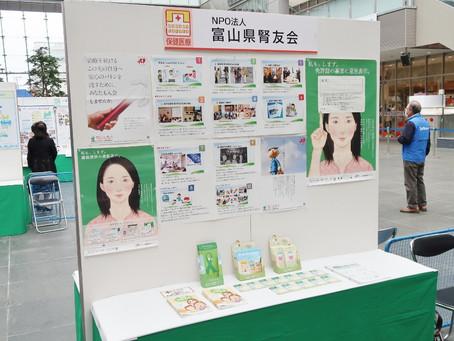 10月17日(土)富山県民ボランティア・NPO大会