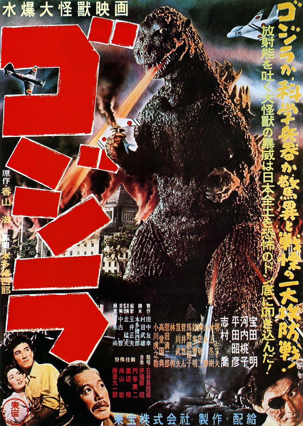 Godzilla elokuvan juliste, jossa tumma suomuinen Godzilla-hirviö tuhoaa kaupunkia suusta tulevalla oranssilla säteellä.