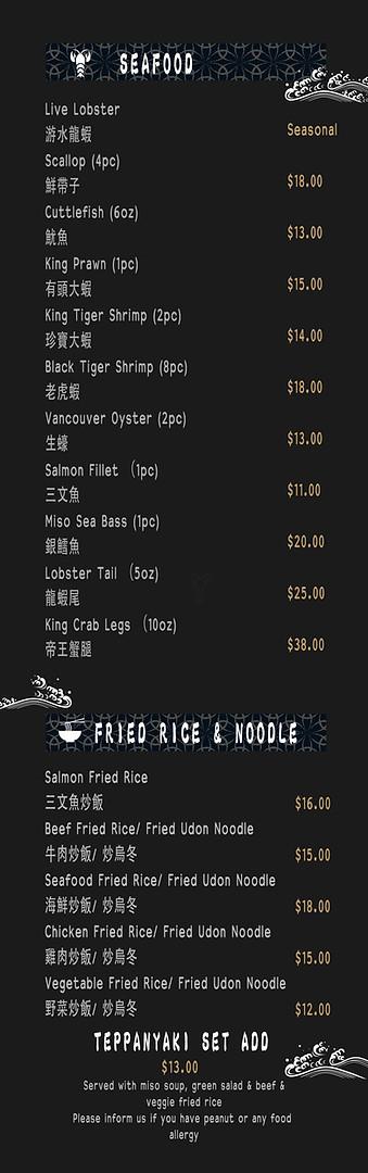 菜单seafood.jpg