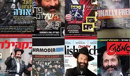 Jewish press.jpg
