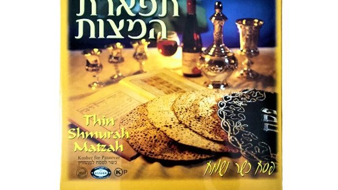 Tiferet Thin Shmurah Matzah 1lb
