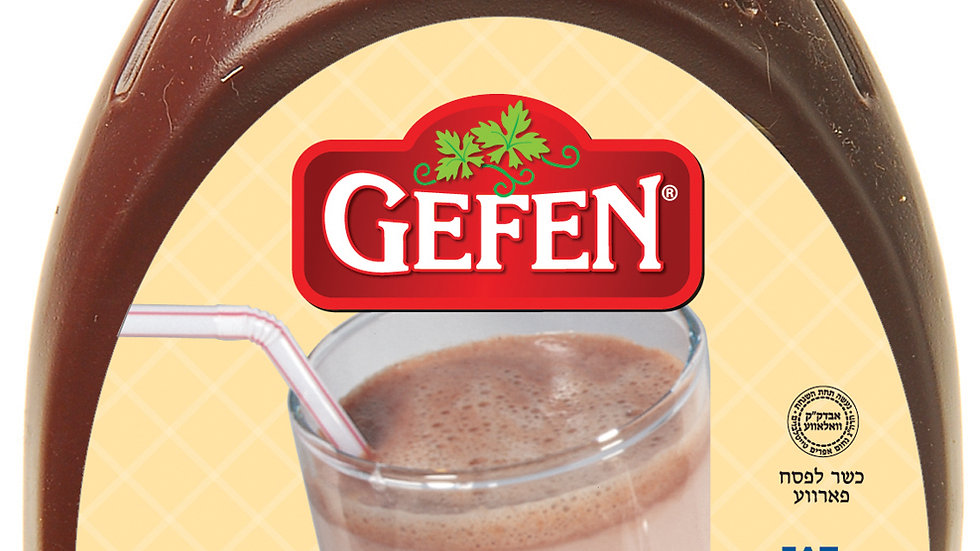 Gefen Sugar Free Chocolate Syrup 18oz