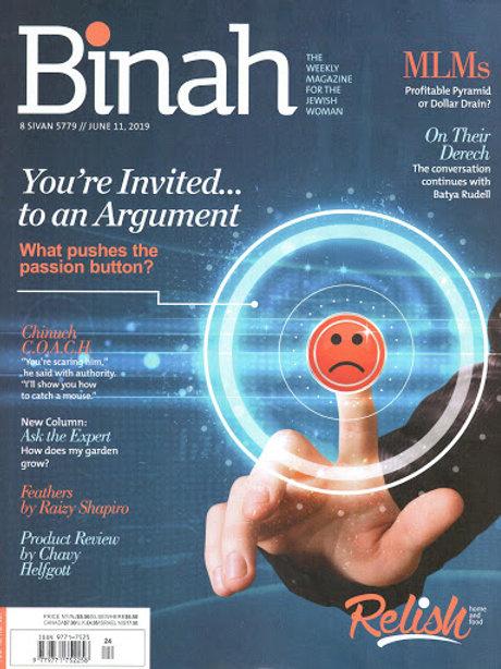 Binah Magazine