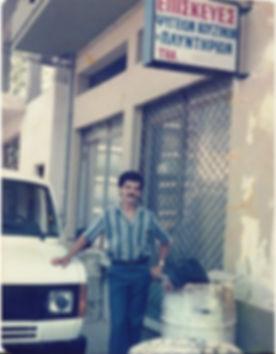 δουλουμπέκης 19832.jpg