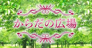karada_logo.jpg