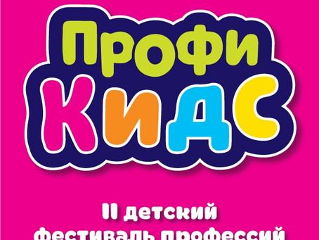 II муниципальный конкурс среди детей дошкольного возраста по ранней профоритации «ПрофиКидс»