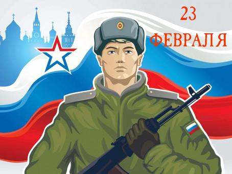 День защитников Отечества