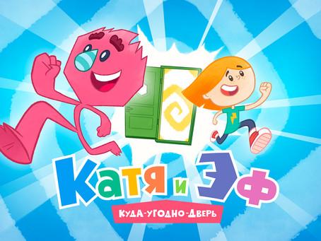 Российский образовательный анимационный сериал для детей дошкольного возраста