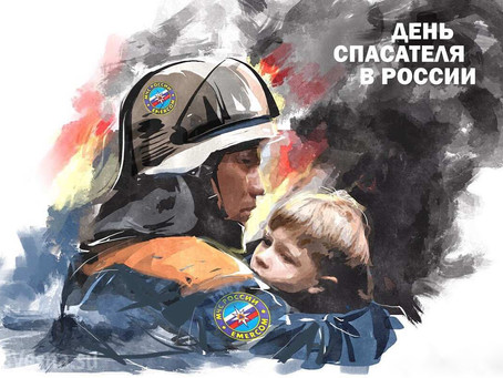 День спасателя Российской Федерации