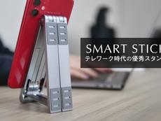 プレスリリースのお知らせ:1秒変形スタンド【SMART STICK】