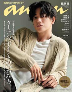 雑誌「anan」掲載のお知らせ