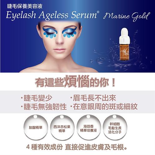 睫毛保養美容液 Eyelash Ageless Serum® Marine Gold