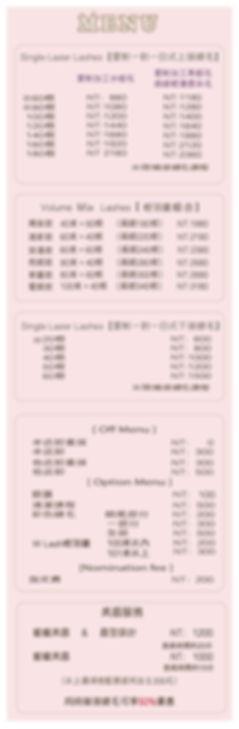 價格表更新11-01.jpg