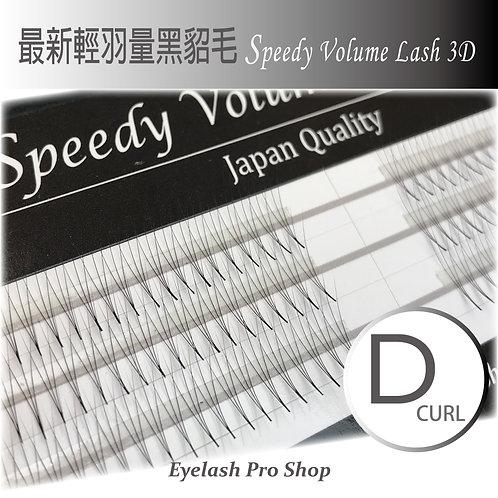 輕羽量黑貂毛 D捲度【Eyelash Pro Shop】