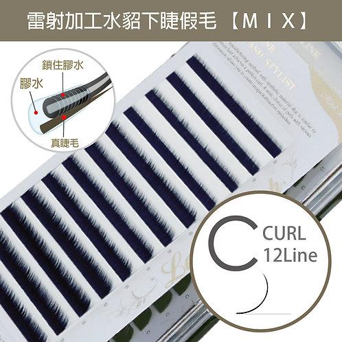 水貂下睫毛MIX/C捲度  (5〜7mmMix)