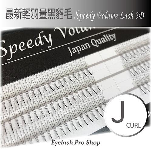 輕羽量黑貂毛 J捲度【Eyelash Pro Shop】