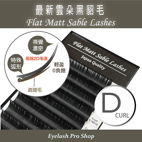雲朵黑貂毛D捲度【Eyelash Pro Shop】