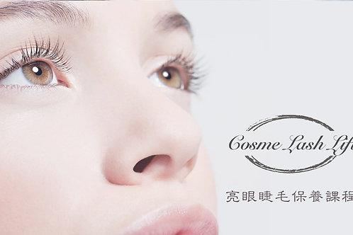 Cosme Lash Lift 亮眼睫毛保養課程 10月19日(一)講習會