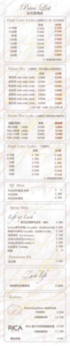 價格表更新11-01-01-01-01.jpg