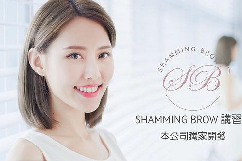 Shamming Brow 持久定型眉  4月18日 講習會