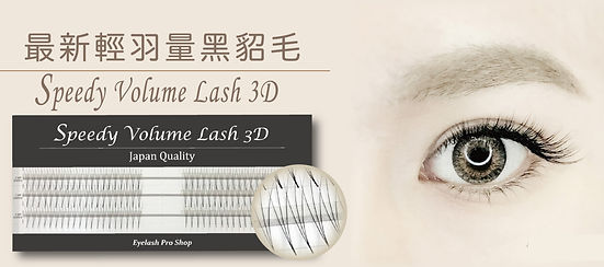日式輕羽量黑貂毛 volume lashes