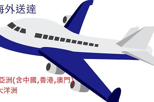 海外訂單~郵寄運費【5kg以內】限亞洲(含中國,香港,澳門)&大洋洲