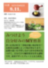 ブレンド体験ポスター.jpg