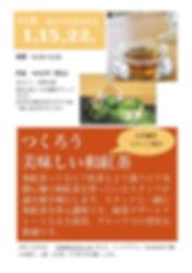 和紅茶作りポスター.jpg
