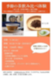 demachi activity-seasonal tea.jpg