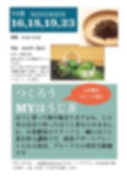 ほうじ茶作りポスター.jpg