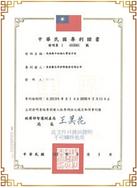 中華民國專利證書