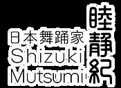 Shizuki Mutumi