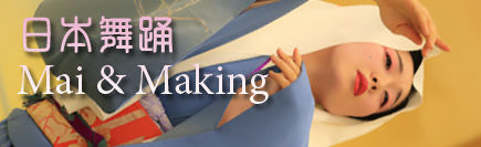 日本舞踊 Mai&Making