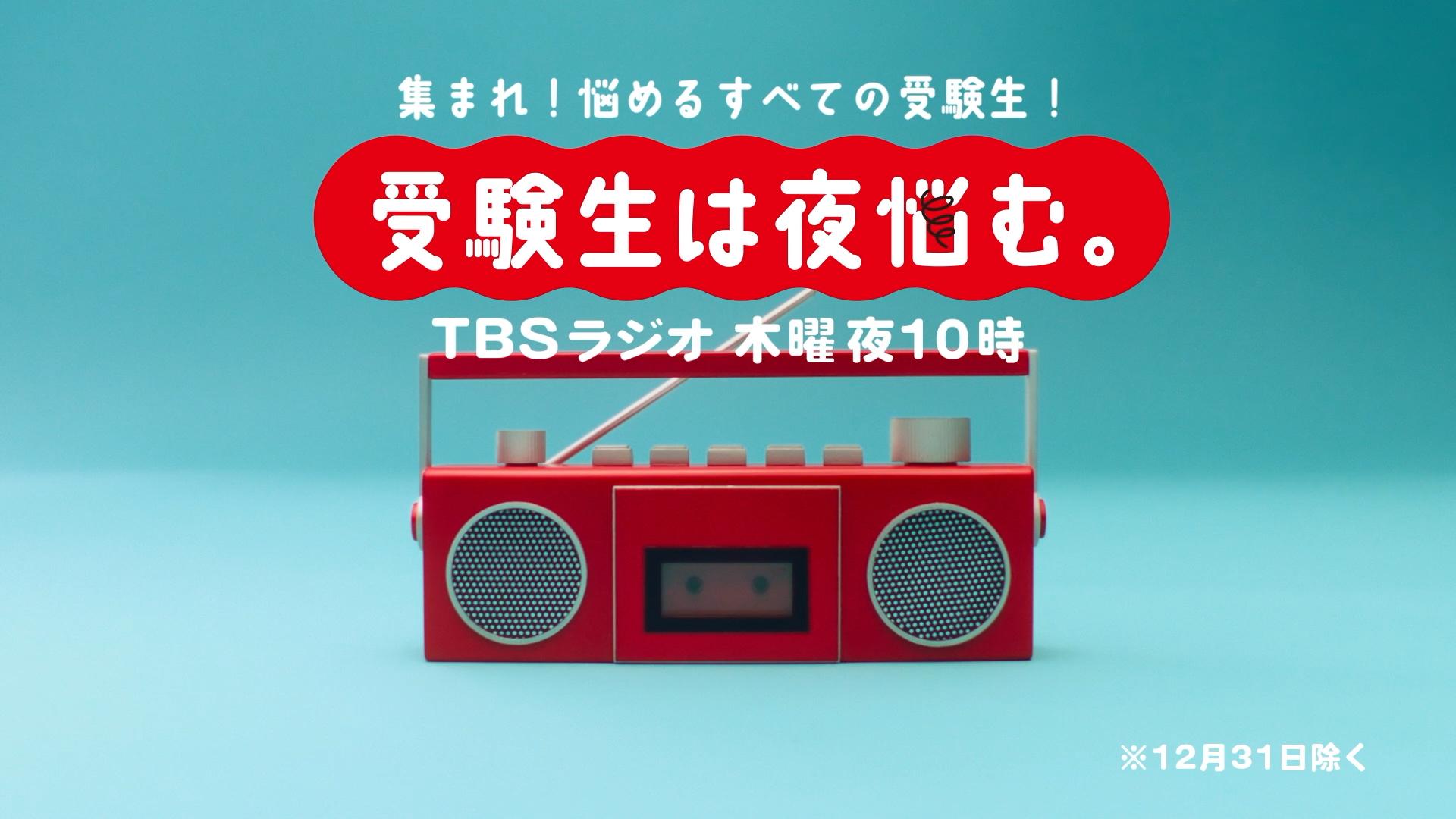 TBSラジオ『受験生は夜悩む Presented by 明治R-1』