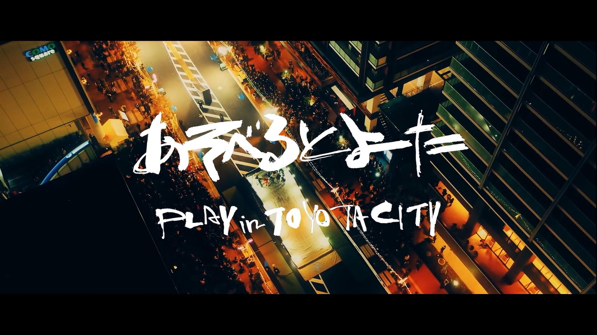 豊田市紹介映像「あそべるとよた(PLAY in TOYOTA CITY)