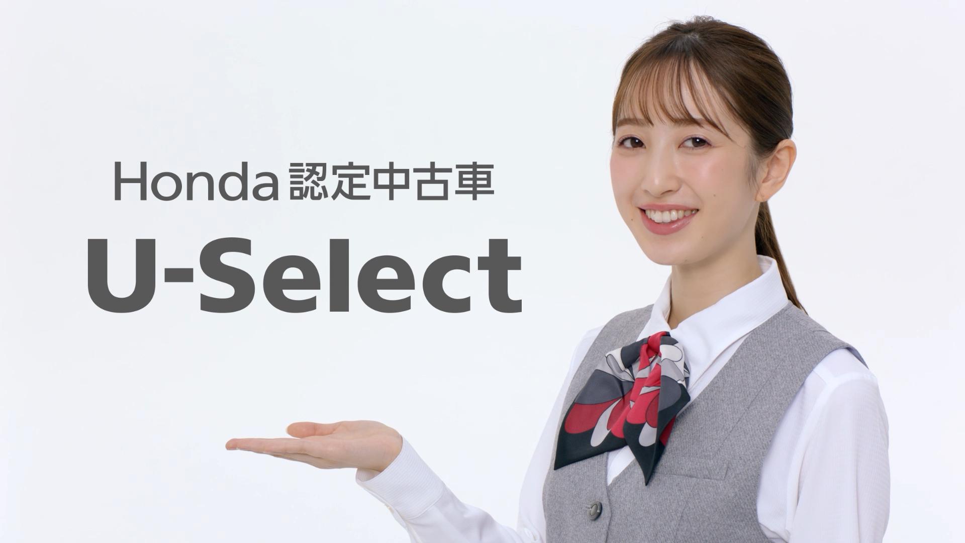 U-Select TVCM