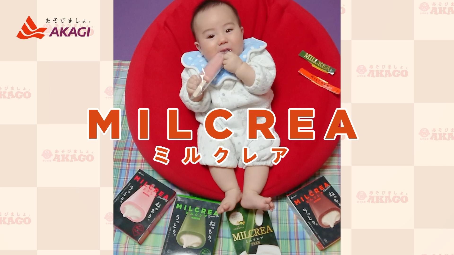 赤城乳業 ミルクレア 赤子モデル 公式WebCM