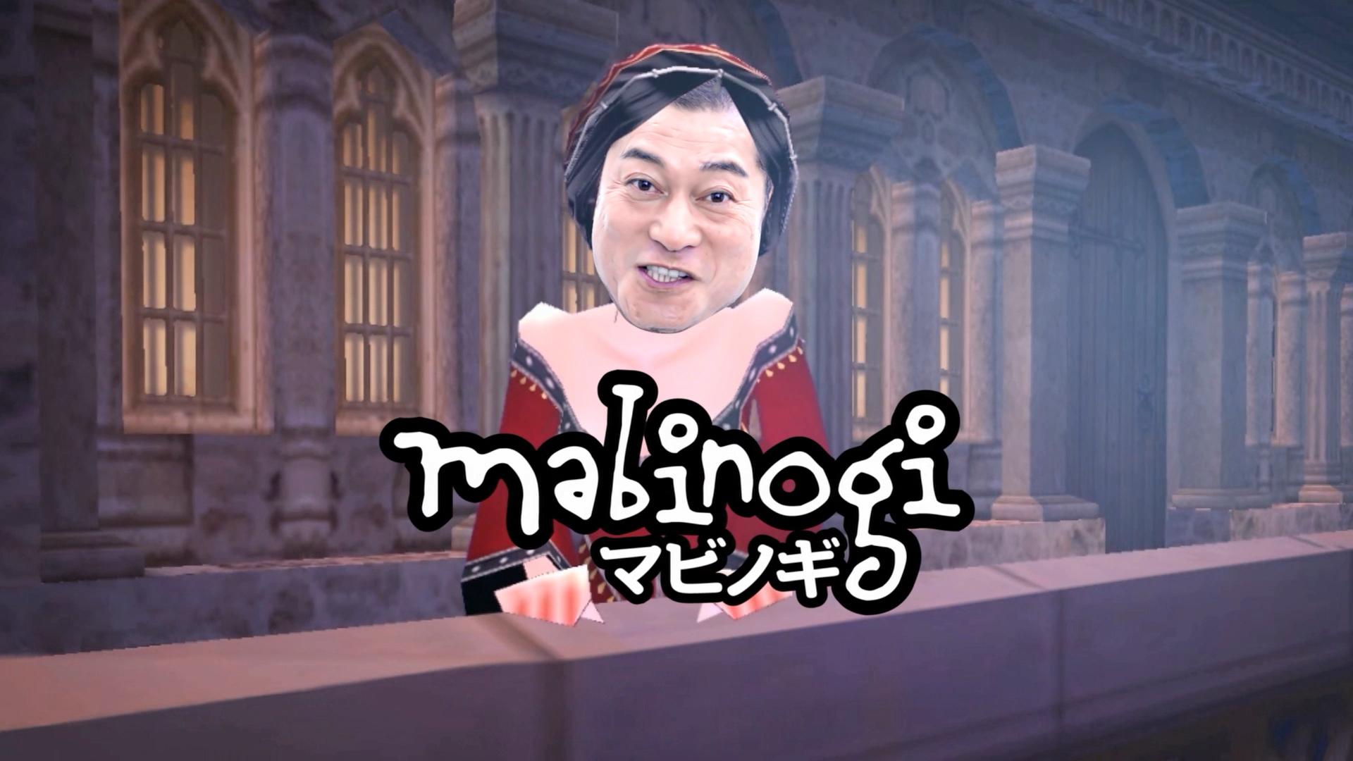NEXON マギノビ「マツケン篇」