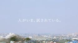 日本赤十字社 「同じ空の下で」篇