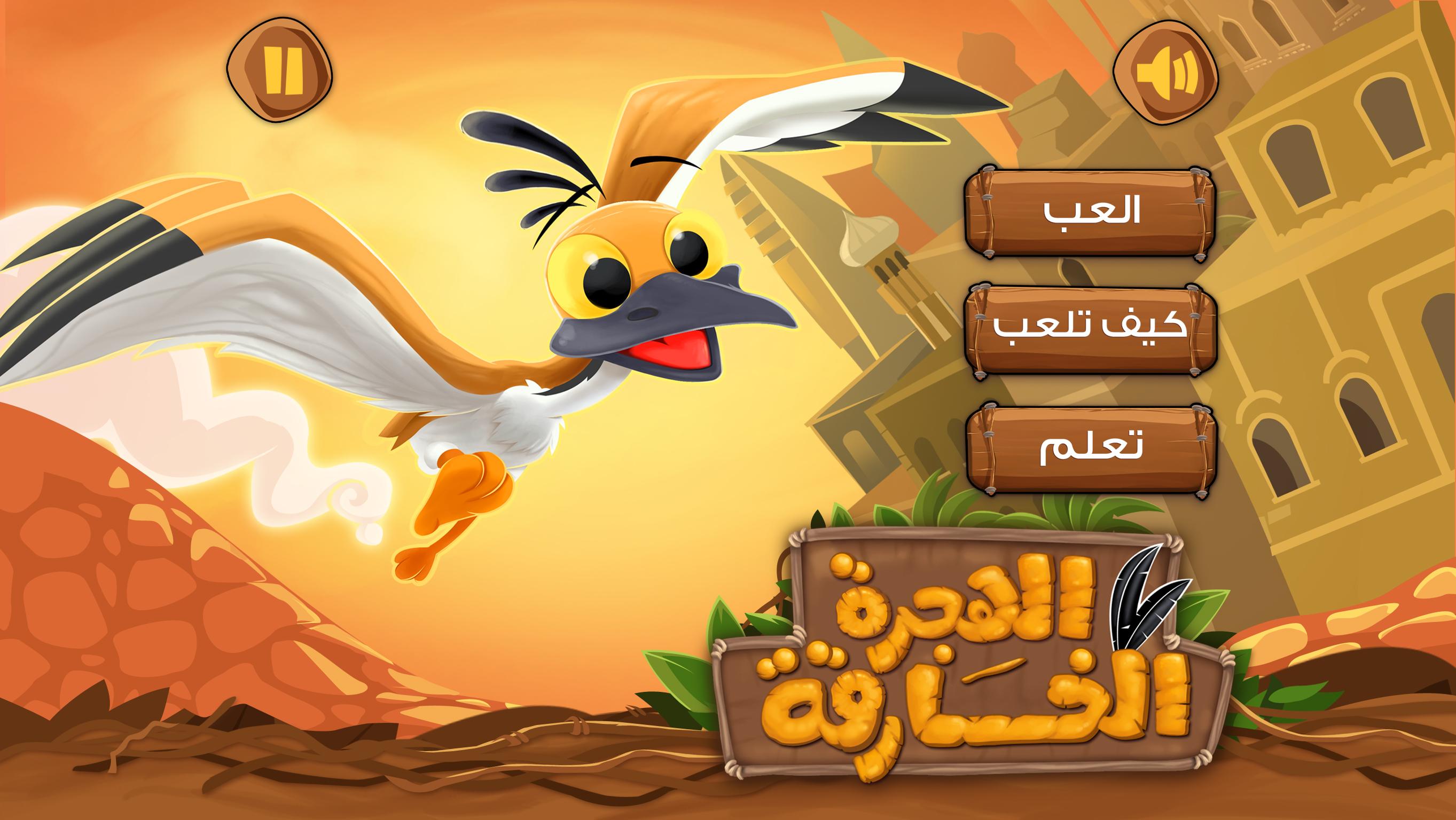 splash screen Arabic