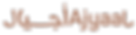Ajyaal-Logo.png