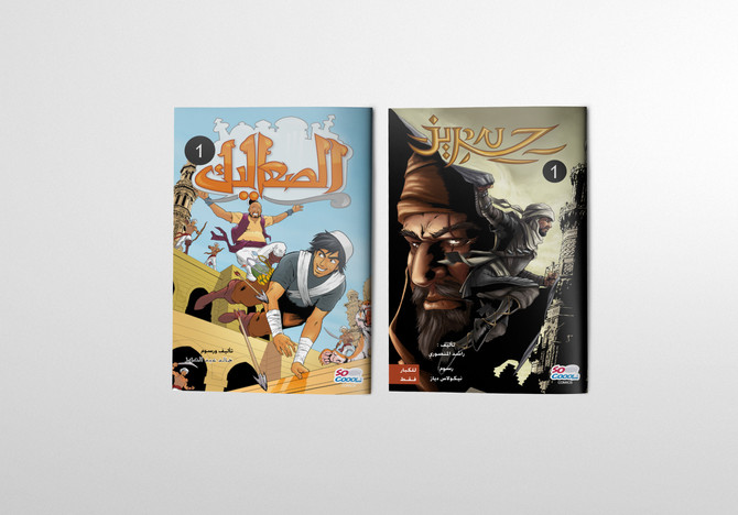 الجزء الأول من حريز والصعاليك في معرض أبوظبي الدولي للكتاب..