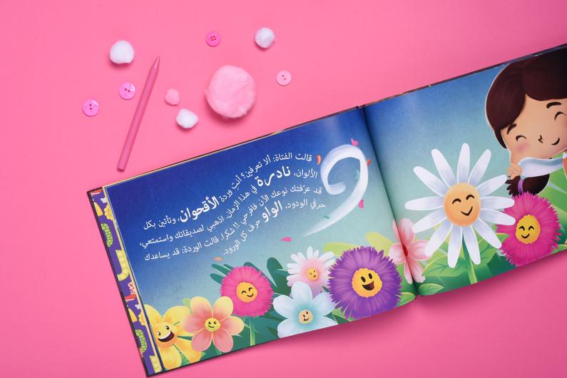 Esmi Girl book03.jpg