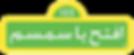 iftah ya simsim logo.png