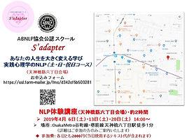 NLP体験講座案内(天六地図あり).jpg