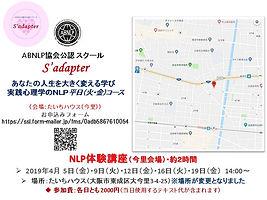 NLP体験講座案内(たいちハウス地図あり).jpg