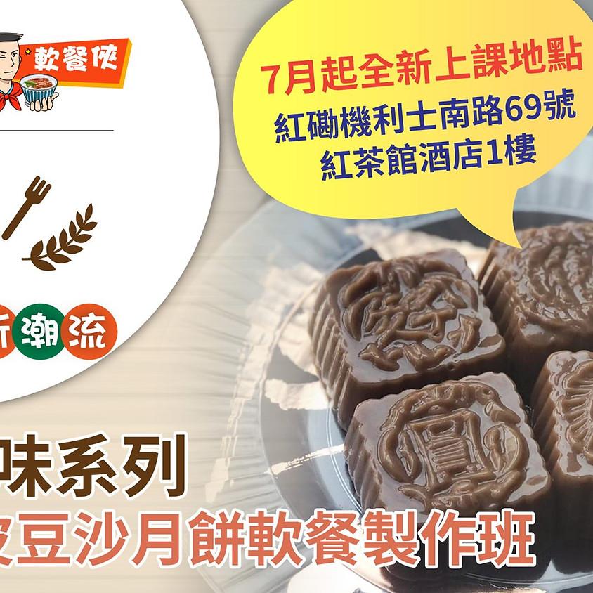 節日滋味系列:迷你陳皮豆沙月餅軟餐製作班