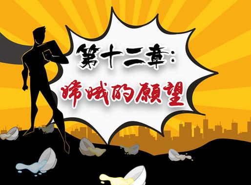 【軟餐俠漫畫】第十二章:嫦娥的願望