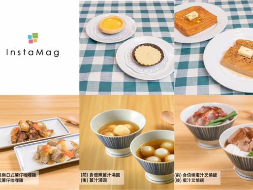 【新聞分享】新城知訊台《原來生活好快樂》介紹軟餐