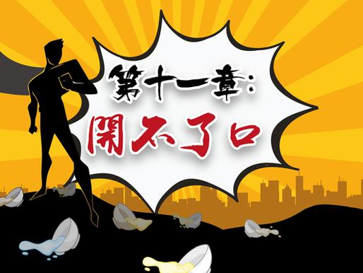 【軟餐俠漫畫】第十一章:開不了口